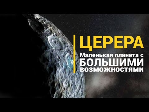 Asteroid Ceres in fiction - Wikipedia