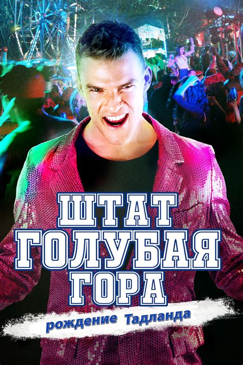 Blue Mountain State: The Rise of Thadland (2016) - Vodly